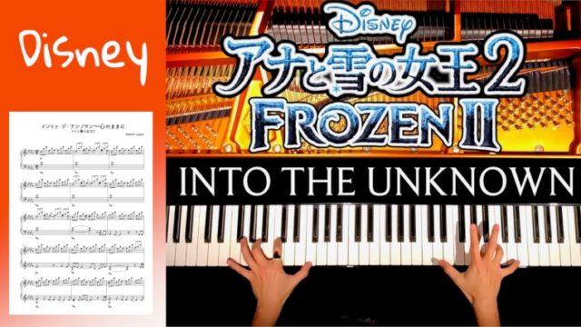 イントゥジアンノウン楽譜