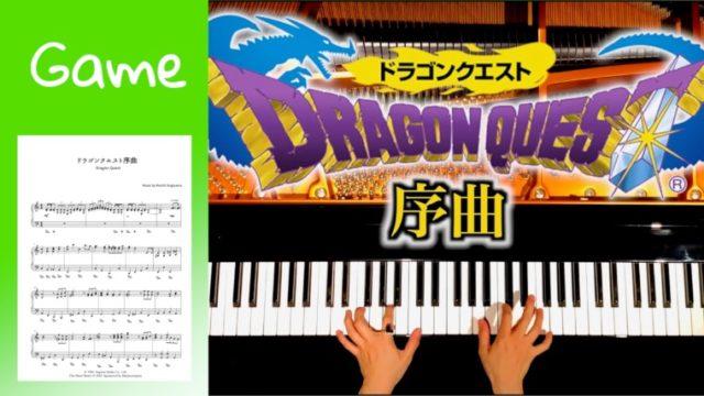 ドラゴンクエスト序曲楽譜