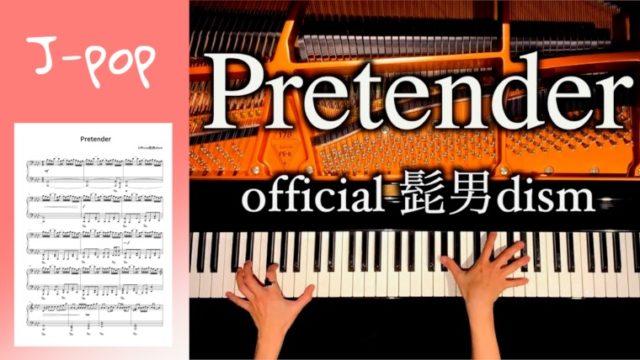Pretender楽譜