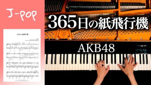 365日の紙飛行機楽譜
