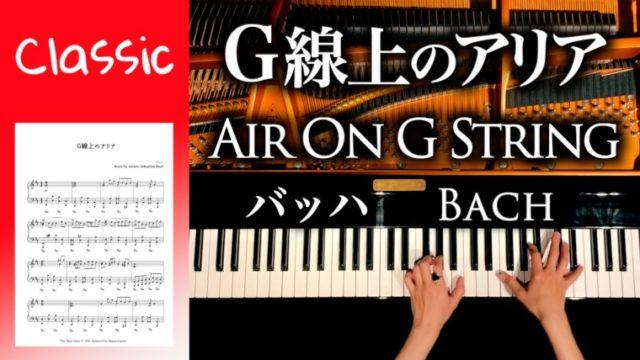 G線上のアリア楽譜