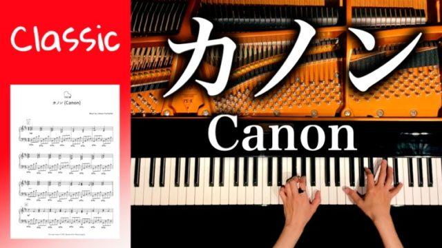 カノン楽譜