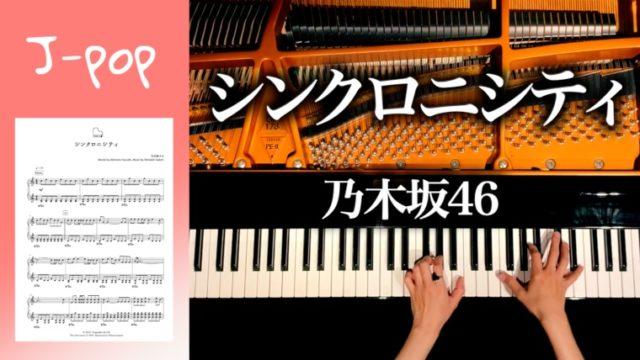 シンクロニシティ楽譜