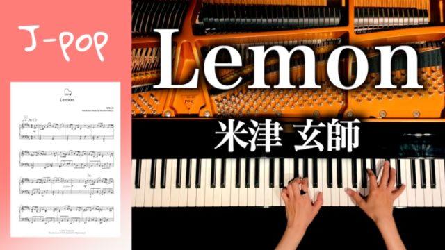 Lemon楽譜