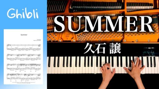 SUMMER楽譜