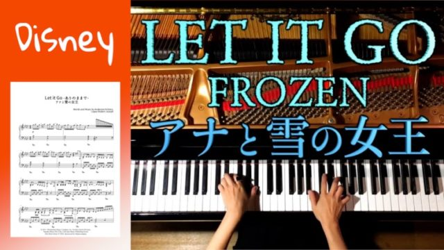 LET IT GO楽譜