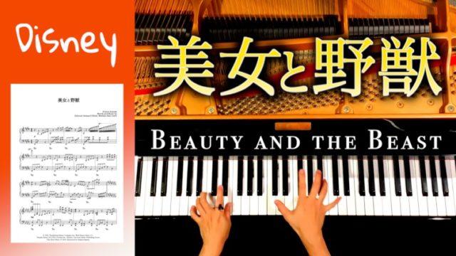 美女と野獣楽譜