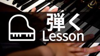 弾くレッスン-Lesson