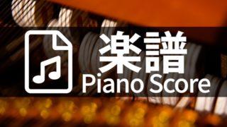 楽譜-pianoscore