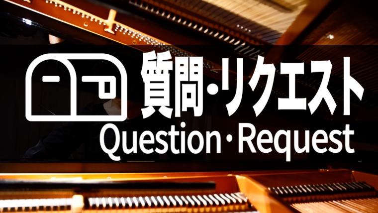 質問・リクエスト Question/Request