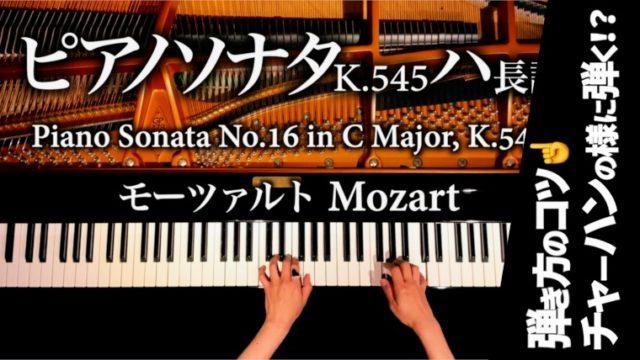 ピアノソナタ弾き方のコツ
