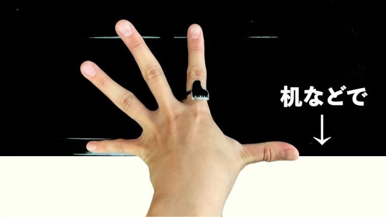 手を広げる方法6