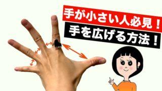 手が小さい人必見!手を広げる方法!